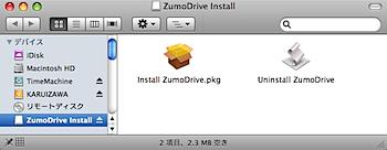 「ZumoDrive」をアンインストールする方法(Mac)