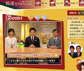 「報道ステーション」放送開始から5年で河野明子アナが卒業
