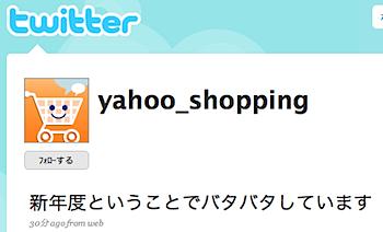 Yahoo!ショッピング、Twitterアカウントを公式に開設