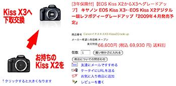 「EOS Kiss X3」古いEOS Kissシリーズ下取りで購入する方法