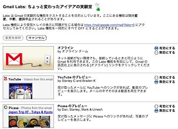 """「Gmail」日本語版にも""""Labs""""機能が登場"""