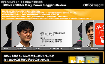 AMNスポンサー「Office 2008 for Mac Power Blogger's Review」スタート