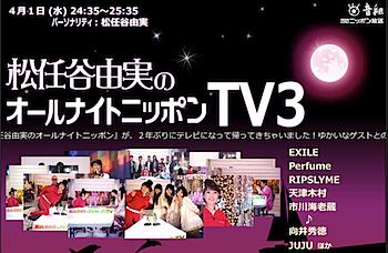 Perfume「松任谷由実のオールナイトニッポンTV」にゲストで登場