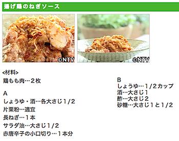 栗原はるみのレシピ「揚げ鶏のねぎソース」にシズリまくり