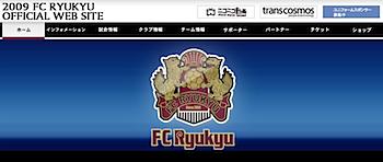 ニコニコ動画「FC琉球」の胸スポンサーに
