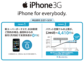 「iPhone for everybody.」申込完了