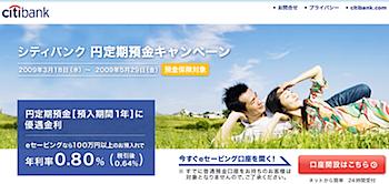 AMNスポンサーシティバンク「円定期預金キャンペーン」スタート