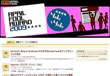 「エイプリルフールアワード2009」結果発表〜!