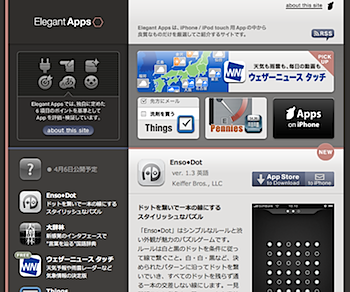 エレガントなiPhoneアプリを紹介する「Elegant Apps」