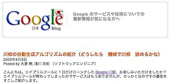 Google、川柳の自動生成アルゴリズムを解説