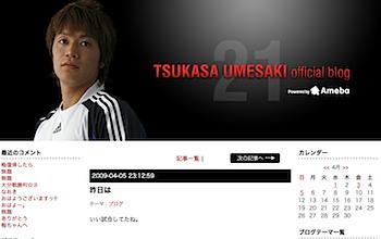 浦和レッズ・梅崎司「ナオキ。18歳だけどホント気持ちのいいプレーしてたな」