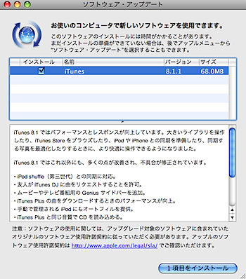 Apple「iTunes 8.1.1」リリース