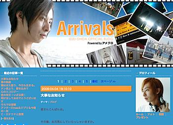 いしだ壱成、ブログで芸能活動再開を発表