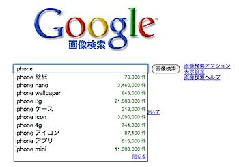 「Google画像検索」にサジェスト機能