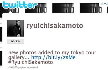 坂本龍一、Twitterを始める