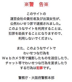 「ライブチャットViVi」摘発でサイト跡地に大阪府警が警告