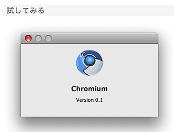 Mac OS X版「Google Chrome」が試せるらしい