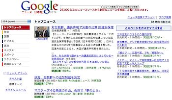 「Googleニュース」動画を統合しデザインリニューアル