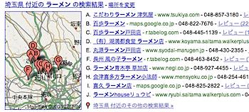 Google、IPアドレスを元に地域情報を検索可能に