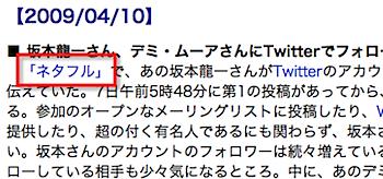 「やじうまWatch」2009年4月10日分に掲載