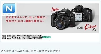 Netafullmodo:ISO12800は強力すぎる!? 期待のデジタル一眼レフ「EOS Kiss X3」