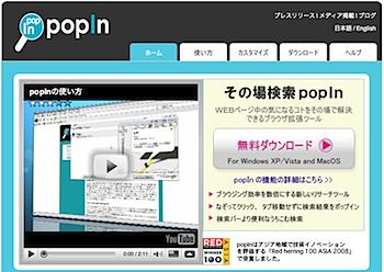 ウェブページ内での検索を便利にする「popIn」安定版リリース