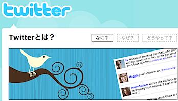 「Twitter」はブログでもありメッセンジャーでもありRSSリーダでもある?