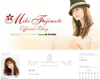 藤本美貴がブログ「Miki Fujimoto Official Blog」を開始