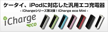 ソーラーバッテリでiPhoneを充電する「iCharge eco Mini」