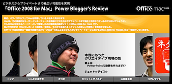 「Office 2008 for Mac Power Blogger's Review」全4回が終了