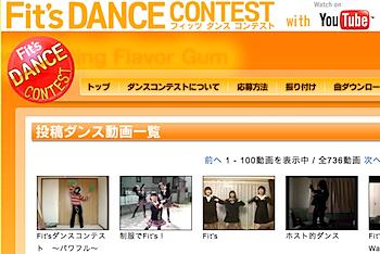 ロッテ「フィッツ」ダンスコンテスト応募作品がYouTubeで公開される