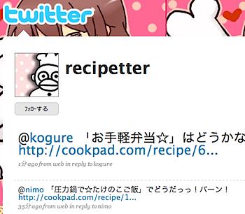 Twitterで食材をつぶやくとレシピを返信してくれる「recipetter」