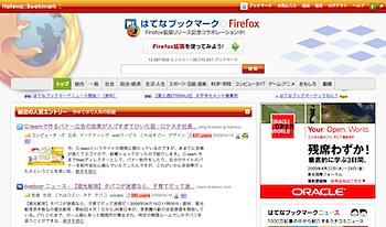 はてなブックマーク、Firefoxとコラボレーション中