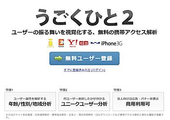 無料携帯アクセス解析「うごくひと2」リリース