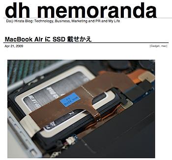 「MacBook Air」のハードディスクをSSDに載せ替えているレポート