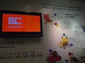 IKEA新三郷店に行ってきた!