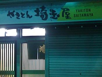 「埼玉屋(東十条)」で極上ふわっふわの上シロに再会