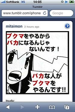 TumblrのiPhone用ページが最適化されていて良いカモ