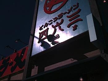 浦和美園の正統派とんこつラーメン「四六三(よろず)」