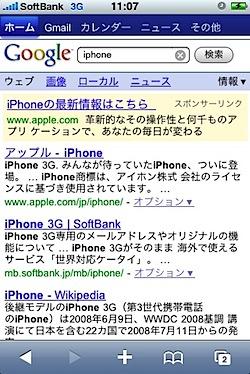 Google検索結果のページが「iPhone」に最適化