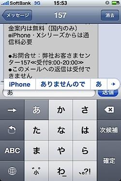 「iPhone」テンキーのキーボードの意味をきちんと理解する