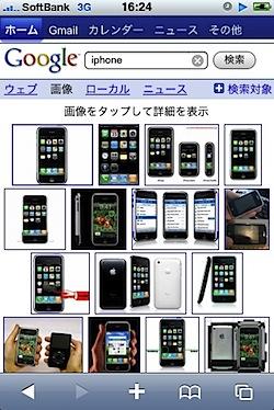 Google「iPhone」向け画像検索をリニューアル