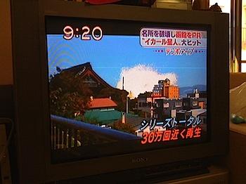 函館「イカール星人」テレビに登場!