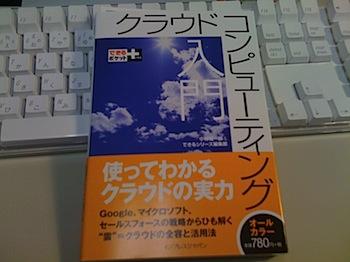 小林祐一郎「できるポケット+ クラウドコンピューティング入門」