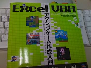 「Excel VBA アクションゲーム作成入門」Excelでゲームの作り込みにチャレンジする