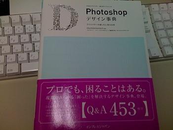 できるクリエイター逆引きリファレンス「Photoshop デザイン事典」