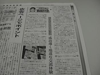 日経産業新聞のコラムに「ハイボールナイト」が!