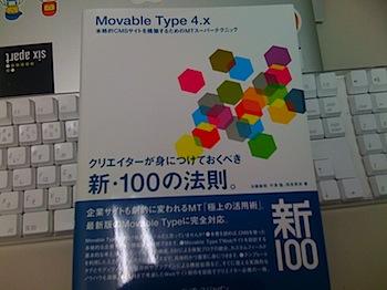 「Movable Type 4.x クリエイターが身につけておくべき新・100の法則」読了