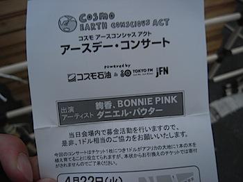 「アースデー・コンサート」絢香とBONNIE PINKを観た