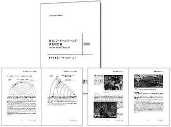 Ad Innovator Report「欧米バーチャルワールド調査報告書」